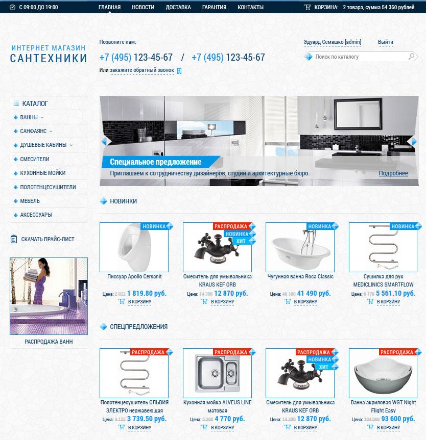 Покупатели Интернет Магазинов Сантехники
